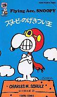 スヌーピーのげきつい王 Flying Ace,SNOOPY / チャールス・M・シュルツ