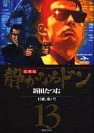 静かなるドン(愛蔵版)(13) / 新田たつお