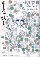 萩尾望都Perfect Selection ポーの一族I(6)