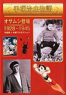 手塚治虫故事Otamushi出現在1928年 -  1945年(1)