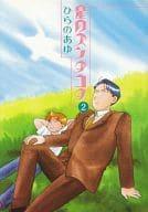 星のズンダコタ(ぱふコミックス)(2)