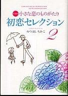 小さな恋のものがたり 初恋セレクション 愛蔵版(2) / みつはしちかこ