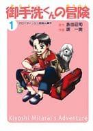 御手洗くんの冒険 新装版  (1) / 源一