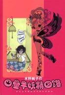Mizuno Junko的四张榻榻米半精灵图画书
