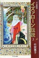 我獨自傳奇(中文版收藏)(3)