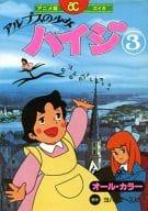 アルプスの少女ハイジ(アニメ版オールカラー)(3) / ヨハンナ・スピリ
