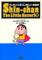 クレヨンしんちゃんの楽しいゾ英会話(2)