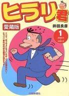 ヒラリ君 愛蔵版(1) / 井田良彦