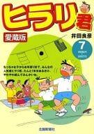 ヒラリ君 愛蔵版(7) / 井田良彦