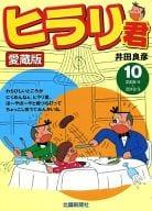 ヒラリ君 愛蔵版(10) / 井田良彦