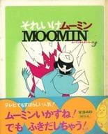 カバー・帯付)3)ムーミンまんがシリーズ それいけムーミン