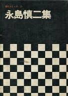 ランクB)永島慎二集 現代コミック 10 / 永島慎二