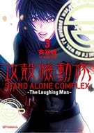 Ghost in the Shell STAND ALONE COMPLEX ~ The Laughing man ~ (3)