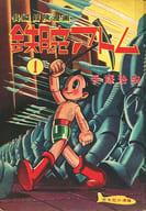 不備有)1)長編冒険漫画鉄腕アトム / 手塚治虫