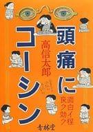 頭痛にコ-シン / 高信太郎