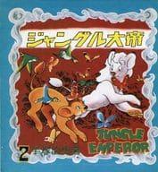 箱付)2) ジャングル大帝 (学童社版) / 手塚治虫
