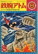 鉄腕アトム(カッパ・コミックス)(8)