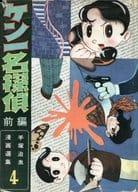 前)ケン一名探偵 手塚治虫漫画選集4 / 手塚治虫