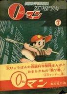 0マン(7) / 手塚治虫