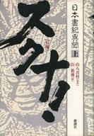 上)スクナ!-日本書紀異聞 / 臣新蔵/原作:山八喜村