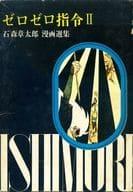 箱付)2)ゼロゼロ指令 石森章太郎漫画選集 / 石森章太郎