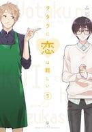 Otaku很難愛(5)