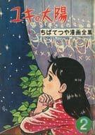 貸本)2)ユキの太陽 ちばてつや漫画全集 / ちばてつや
