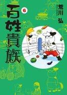 百姓貴族(6) / 荒川弘