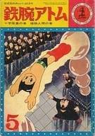 ランクB)5)鉄腕アトム 十字架島の巻他(カッパ・コミックス)