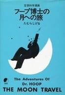 ランクB)フープ博士の月への旅(青版) / たむらしげる