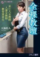全裸教壇: 未亡人女教師、人妻女教師、教育実習生