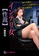 インテリ女【性裁】 新人弁護士、エリート公認会計士、熟女裁判官