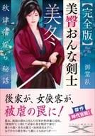【完全版】美臀おんな剣士・美冬: 秋津藩淫ら秘話