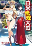 Japan and the United States my daughter-in-law war blonde virgin Bitch VS. black hair sister maiden