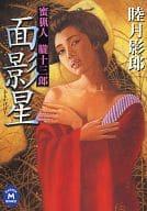 The Honey-Hunter Jusaburo Sakai (9)