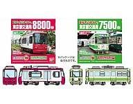 B Train Shorty Tram 1 Tokyo Metropolitan Transportation Bureau Type 8800 (Rose Red) / Type 7500