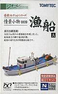 "1/150 Fishing boat A ""Giocole Scenery Accessory series 009"""