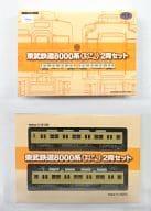 "1/150 Tobu Railway 8000 Series (Sage Cream) 2-Car Set ""Railway Collection"""