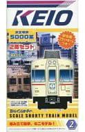 """Keio Electric Railway 5000 Series 2-Car Set """"B Train Shorty No.2"""""""