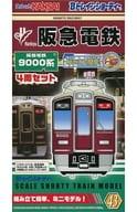 "Hankyu Electric Railway 9000 Series (4-Car Set) ""B Train Shorty No. 43"" [2034402]"