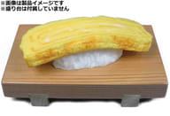 すし電 たまご(動力付) [FT-5]