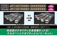 1/150 JR 113系7000番台 40N体質改善車 増結用中間車モハ2両ボディキット 「ハイクオリティエコノミーキットシリーズ」 [18508]