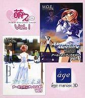 【 パック 】萌えコレ Vol.1 アージュマニアックス3D
