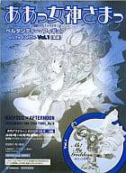 ベルダンディー on the EARTH Vol.1(本体) 月刊アフタヌーン2005年3月号付録「ああっ女神さまっ」