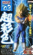 ベジータ (スーパーサイヤ人3) 「ドラゴンボール改」 ハイスペックカラーリングフィギュア ~SPECIAL COLLABORATION EDITION~ SP03