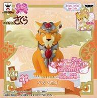 ケルベロス(真の姿) 「カードキャプターさくら」 Girls Memories あつめてフィギュア for Girls3~最後の審判~