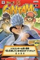 坂田銀時 「ドラゴンボール超×銀魂」 超応援していますDXFフィギュア