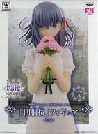 間桐桜(髪色/パープル) 「劇場版 Fate/stay night[Heaven's Feel]」 SQフィギュア