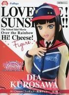 黒澤ダイヤ 「ラブライブ!サンシャイン!!The School Idol Movie Over the Rainbow」 Hi! Cheese!フィギュア~黒澤ダイヤ~