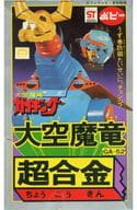 [付属品欠品/ランクB] 超合金 GA-52 大空魔竜 1期版 「大空魔竜ガイキング」